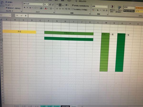 Excel関数について 月が変わると自動でテーマ(標語的な)を変える様にしたいのですが、どのような関数を使えばいいか分かりません。 同様に、日別のテーマも変えたいと思っていますがこちらも分かりません。 写真のような形だとして、どうすれば良いでしょうか?