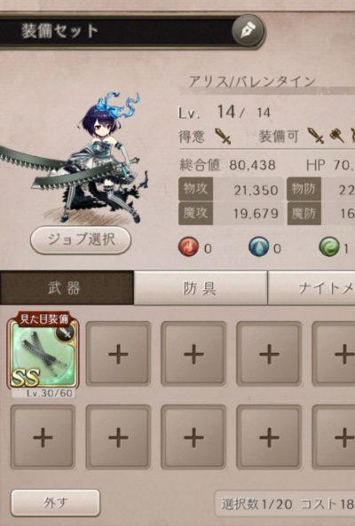 シノアリスのキャラの武器二刀流のやり方教えてくださいm(_ _)m