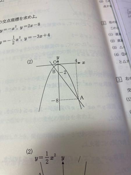 点Bを求めよという問題です。連立方程式でやって見たのですが計算が合わなくて、、、計算を間違えているだけでしょうか?解説をお願いしたいです