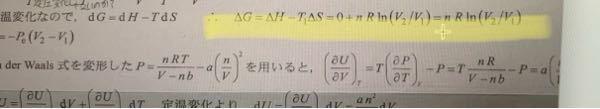 物理化学 この計算でT1はどこに消えたのですか? また、マイナスもなぜきえるのですか? ΔS=nRln(V2/V1)です。