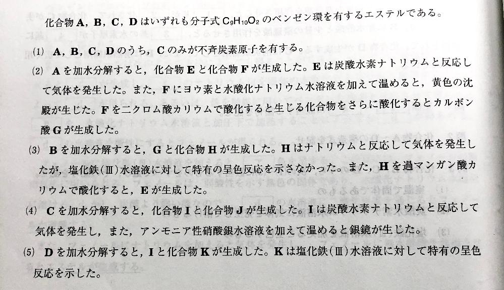 c9h10o2のベンゼン環を有するエステルの構造決定の問題です。Jの判別の仕方がわかりません。