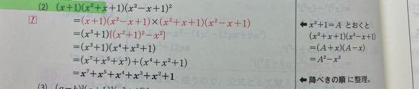 数学1 この問題がわからないです。最初の行は理解しましたが、1行目から2行目にかけて何が起きているのかわかりません。解説してほしいです。