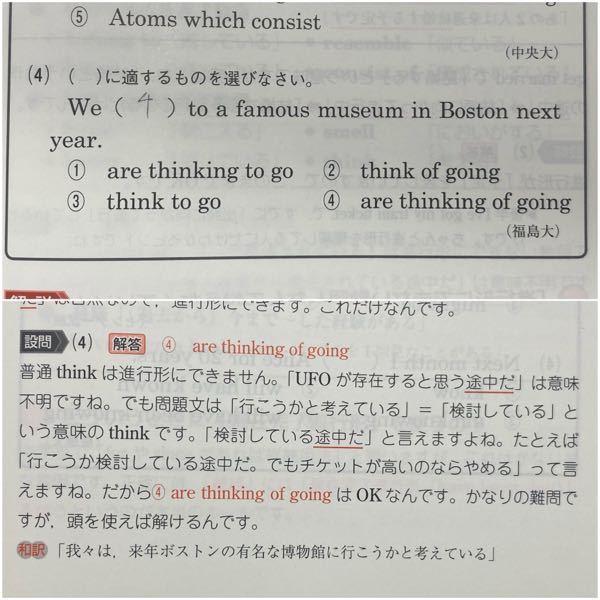 英文法の時制の問題なのですが。解説を見ても分からないので、詳しく教えていただきたいです。thinkingを「検討すること」と捉えたとしても、なぜ①ではダメなのかが分かりません。