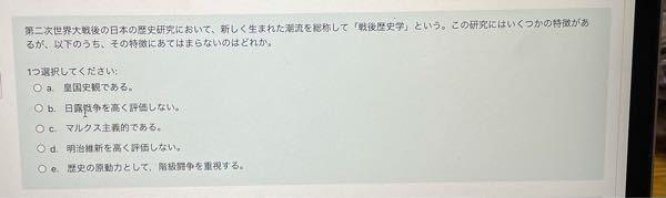 至急教えてください!!!!! お願いします、、、、 日本史です!