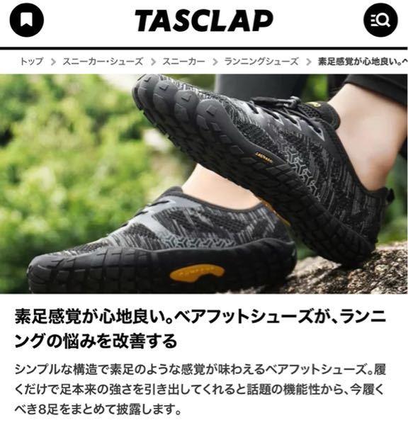 裸足感覚のベアフット靴どこに売ってますか? 画像のような靴履いたら笑われますか?