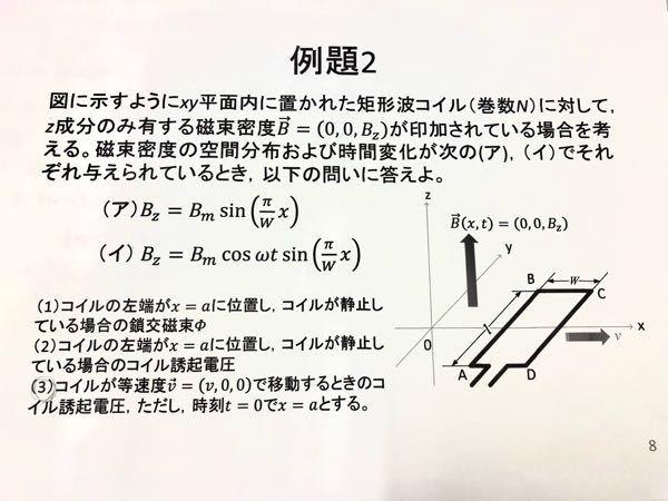電磁気 (3)のコイルの誘導起電力が導出できません。どなたかご教授頂けないでしょうか…?