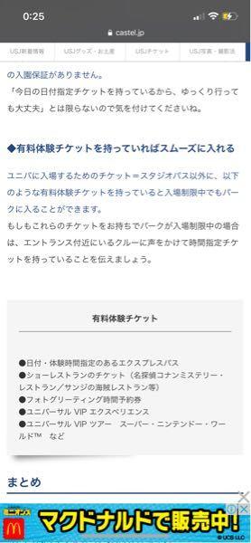 緊急事態宣言下、入場制限中のユニバーサルスタジオジャパンへの入場について。 エクスプレスパスを...