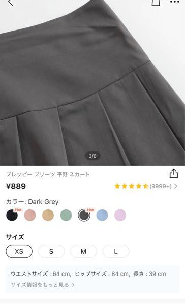 スカートの丈39センチって短すぎるでしょうか? 身長164.5です