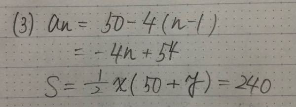 問:初項50,公差-4の等差数列について、初項から第何項までの和が240になるかを求めよ。 答え:第6項と第20項 [私の考え] 添付の画像参照。 求めたい項をx、求めたい項の数字をyでおいて解こうとしました。 しかしここで止まってしまいました。 解説よろしくお願いします。