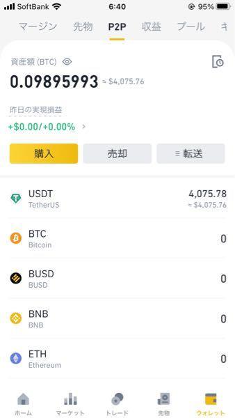 仮想通貨にお詳しい方お願いします。 binanceアプリで画像のような状態で貨幣があります。これを自分の銀行口座へ振込たいのですが、どのようにしたら良いのかわかりません。教えて頂きましたら幸いです。