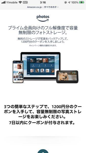 amazon photos の3000円以上の金額の時1200ポイント分引かれるとのことですが、複数買って合計金額が3000円でも大丈夫でしょうか?