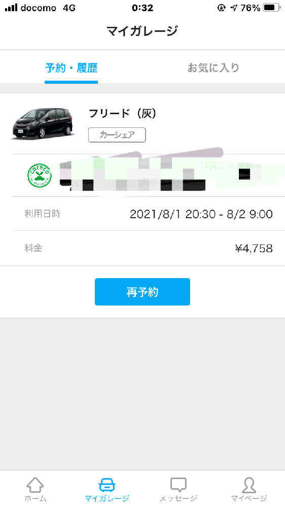 dカーシェア経由のカレコ利用についてです。レンタカーです。夜間パックが該当されるはずなのに、なぜこんなに高いのでしょうか。よろしくお願い致します。実際に利用したのは4時間ちょっとです。 予約する際に画面には3300円と記載があったものですから、、、