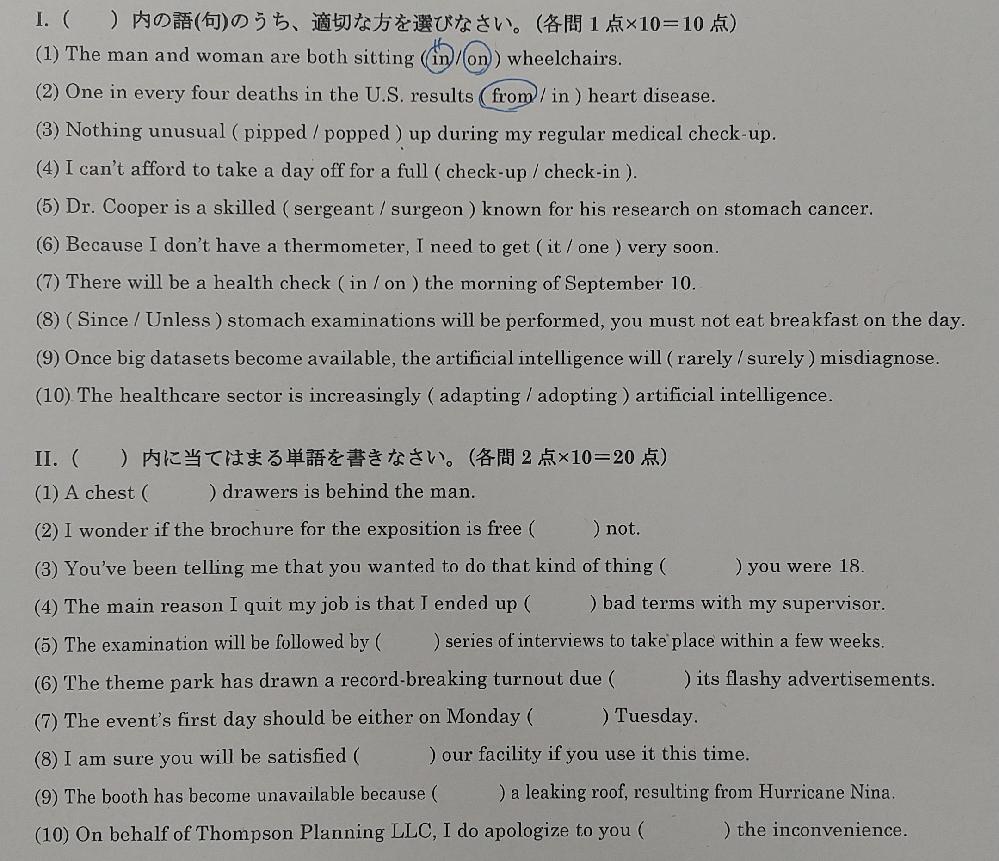 英語の問題です。 ご教授お願いします( _ _)