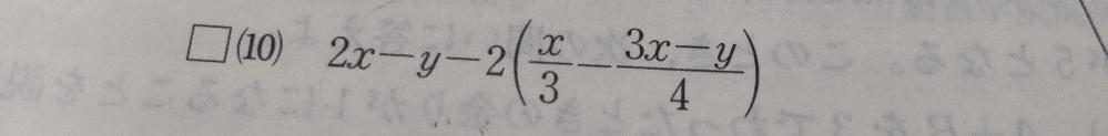 この問題の解き方が分かりません! 解き方教えてくれる人いませんか?