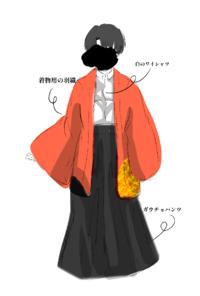 着物の羽織と洋服を組み合わせておしゃれしたいのですが、悩んでいます。 羽織を好きなキャラの色にしたいんですが、結構色が派手めなので(オレンジ、又は朱色) 周りから見たらどうなのかなと。。。 参考までにこんな感じに着たいという絵をざっくり描いたので載せます。 もうちょっとここをこうしたほうが良いとかアドバイスがあったらお願いします。 皆さんのご意見どうかお待ちしております。