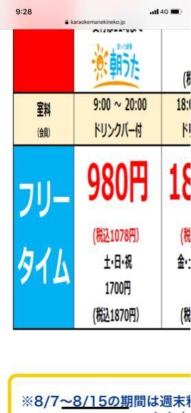 至急です!カラオケまねきねこのフリータイムは1時間980円ですか???一日980円ですか?