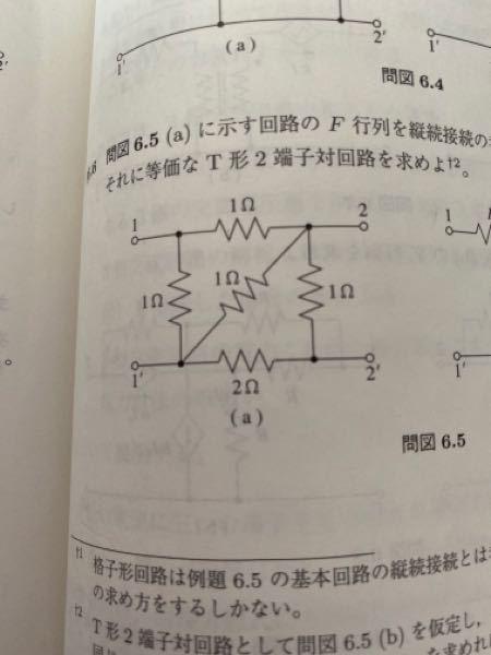 (a)の回路のf行列を縦続接続によって求めたいのですが教えてください