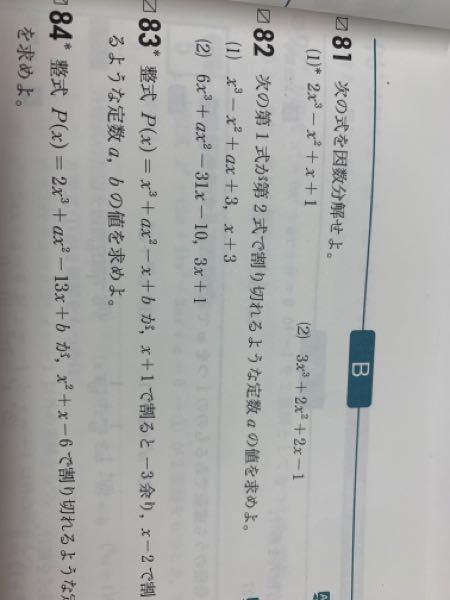 81の(1)なのですが、P(-1/2)なのは分かるんですが、P(X)が2X+1を因数に持つというのが分かりません(><)教えてください