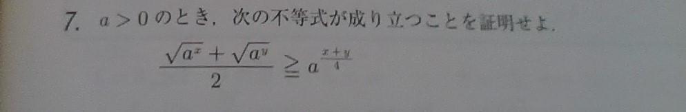 高校数学の指数の問題で解答がほとんど書かれておらず、完全に理解ができなかったので教えてほしいです。