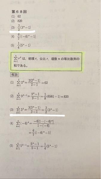 数B この答えは分配して二分の9^n-3と答えても丸ですか?