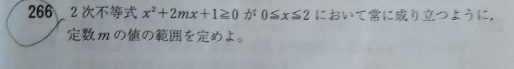 数Ⅰが得意な人に質問です。 この問題は答えが m≧-1 なのですが、 0≦-m≦2のときを考えると答えが -1≦m≦0になる気がします。 答えが間違っているのでしょうか。