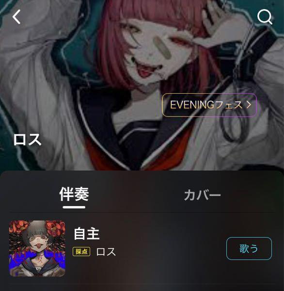 pokekaraというアプリにロスさんの「自主」が入っていました。ロスさんは歌ってみたは禁止?していたのだと思うのですが、アップロードするのはいけないのでしょうか…?