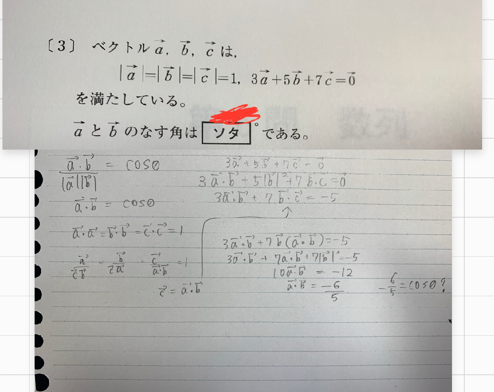 この問題を画像の通りに考えたら答えが違いました。何が間違っているのか教えて頂きたいです。答えはcosθ=1/2πで60°でした。