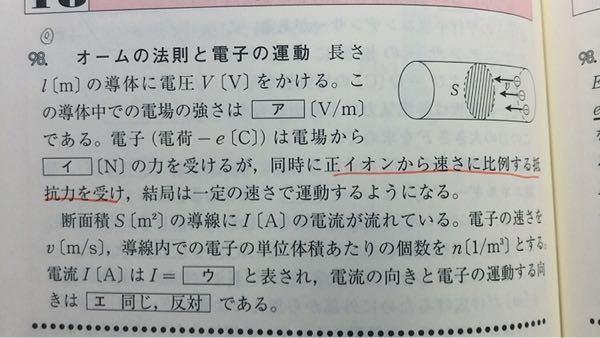 (イ)で、答えがeV/l だったのですが、マイナスがつかない理由を教えてください