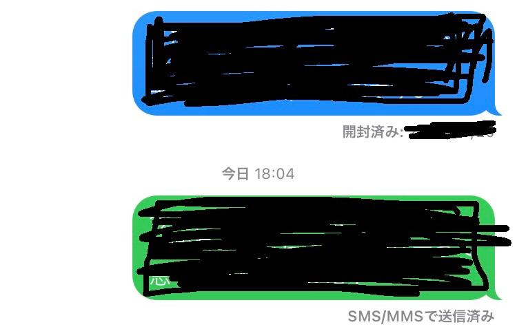 I phoneのsmsで送信をした際に配信済みになりません。 時間が経つといつもは青色が緑色になりました。 これは相手に届いているのでしょうか? 相手はどのような状況なのでしょうか。 仕事のメールのため不安です。