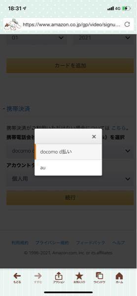 Amazonプライムビデオに登録したいのですが、 ソフトバンクが出てきません。 対処法を教えて頂きたいです。
