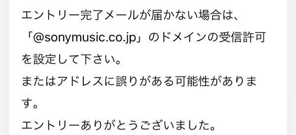 乃木坂46の5期生のオーディションの応募 受信許可の設定ってどうやってやるんですか?