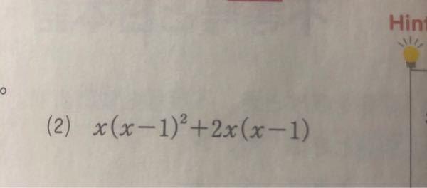 因数分解の問題わからないので教えてください