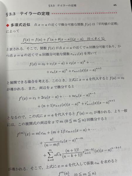 f(x)が、なぜこのようやな形で表すことができるのかわかりません。平均値の定理によってと明記されていますが、どのように平均値の定理を用いればこのような形が導出されるのかを知りまたいです。