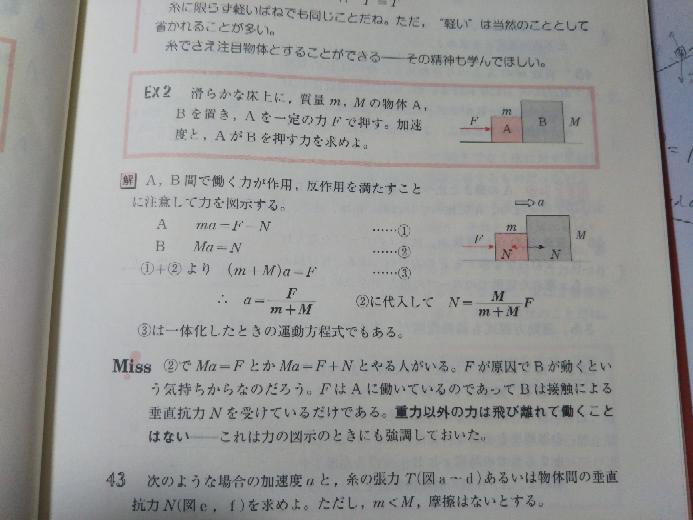 EX2 なぜ急に垂直抗力が出てきたんですか? 垂直抗力って横にも働くんですか?