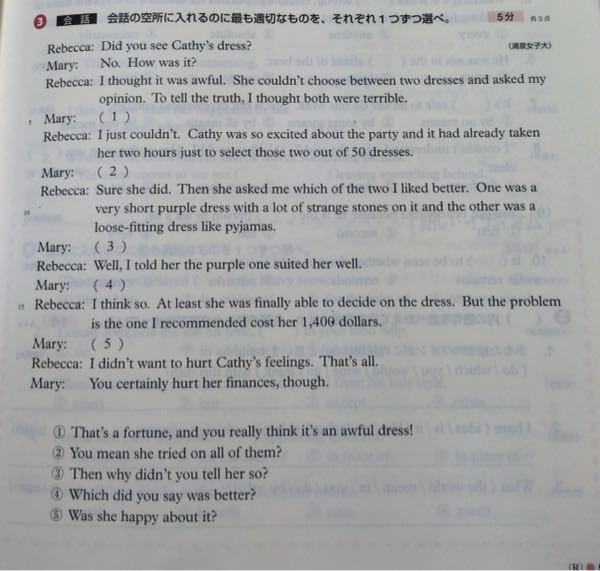 この英語の問題の答えを教えて欲しいです。