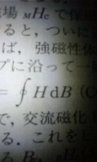 数学?物理? インテグラル∫の真ん中に小さい丸みたいなのがついてる、この記号の意味は何ですか?
