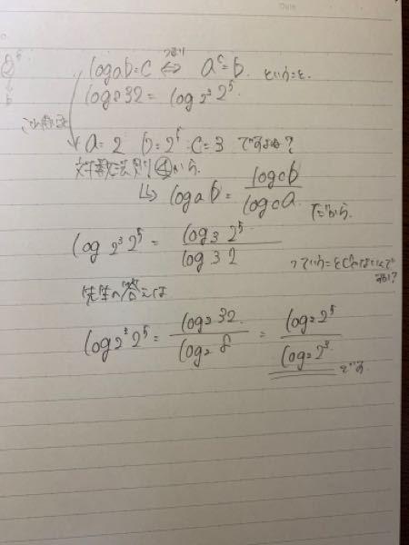 高校数学の質問です。 ちんぷんかんぷんなので詳しく教えてください。 写真見てもらえばわかりやすいんですけど… 対数法則の4つ目の公式?の問題です。