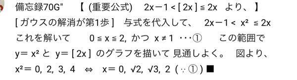 x²=0,2,3,4⇔x=0,√2,√3,2 この場合xが負の解を出していないので、同値では無いと思うのですが、 画像のようにx≧0のような条件が出されている場合は x²=0,2,3,4⇔x=0,√2,√3,2 と同値にしてもいいですか?