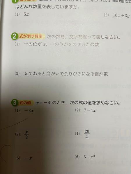 中1数学の問題で2の⑴番式が表す数量 この問題の説明をお願いします。