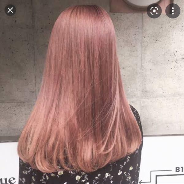 この髪色にしたいんですけどブリーチは何回くらい必要になりますか?