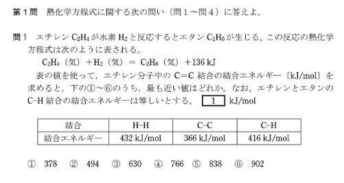理論化学の問題です! この熱化学の問題の解説をお願いします。