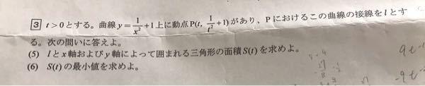 この問題がわからないです。 解説お願いします。 S(t)=1/4(9/t +6t+t^3)になったんですが合ってますか? あと、最小値を求めるときS(t)を微分して 1/4 (-9/t^2 +6+3t^2)になったんですが、そこからどう変形してtの値を求めるのかがわかりません 教えて下さい