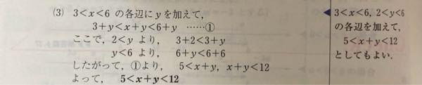 至急お願いします。 高一 数1 不等式の問題で、3<x<6,2<y<6である2つの数x,yについて、次の式の取り得る値の範囲を求めよ。という問題なんですが (3)のx+y で、この式で何が起こっているのかまったくわかりません。こと細かく解説してくださる方はいらっしゃいませんか。 ①まではわかるのですが、ここで、の以下がわかりません。なぜこうなるのか、なぜこれをするのか、この公式で、まで教えてください。 回答よろしくお願いいたします