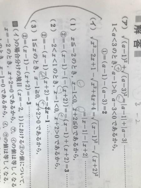 絶対値の問題がわかりません。 例えば(3)で、二つの数が整の数であった場合、大きい数から小さい数を引けば絶対値が出ると思い、 (x+2)-(x-1)にしたら計算が逆でした。 (2)も計算が考えていたのと逆です。 どう考えたら解けるでしょうか?