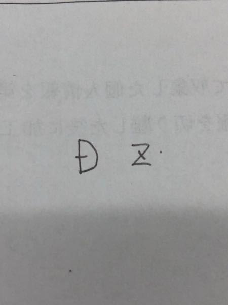 数学の計算途中で、このようにDとzを書いているんですけど大丈夫ですよね?
