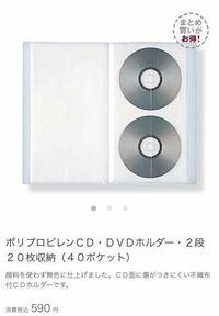 JO1のCD特典のアザージャケットを保管するために無印のCD・DVDホルダーを購入したいのですがこちらは20枚収納ですか?40枚収納ですか?