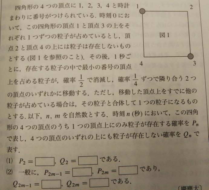 この問題の(1)も分かりません。 図を書きましたが、、どのように解けば良いのでしょうか?