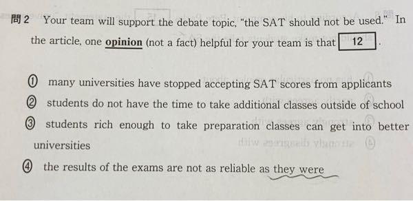 共通テスト英語で、they wereの意味と、theyとは何かを教えて下さい。