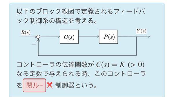 伝達関数が定数で与えられる場合の制御系を〜制御器という 。この問題が分かりません。 ご教授ください