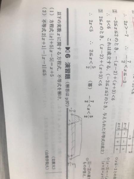 場合分けして出てくる不等号を合わせて解を出す時、 二次方程式の問題では共通範囲なのに、なぜ絶対値の問題では集合?になるのですか? 例えばこれだったら2つの範囲が重なる-7/2〜2の範囲が答えだと思ったら違いました。